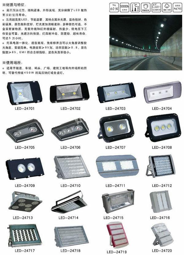 LED系列 (2)